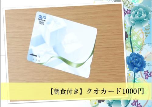 【お膳朝食付き】 ビジネス出張応援 QUOカード1000円付きプラン ※GoTo対象外