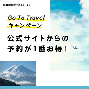 【GoToトラベルキャンペーン割引対象】素泊まりプラン!(STAYNAVIよりクーポン発行が必要です)