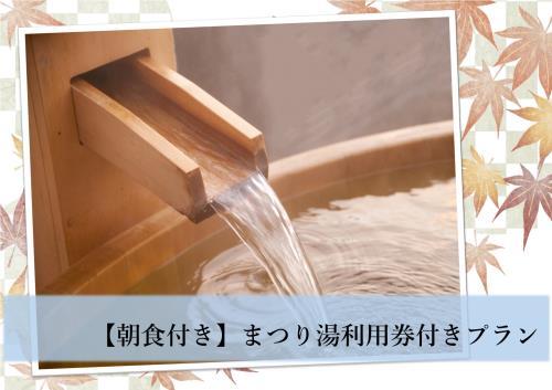 浅草ROX・まつり湯の利用券&ビュッフェ朝食付き!※GoTo対象外