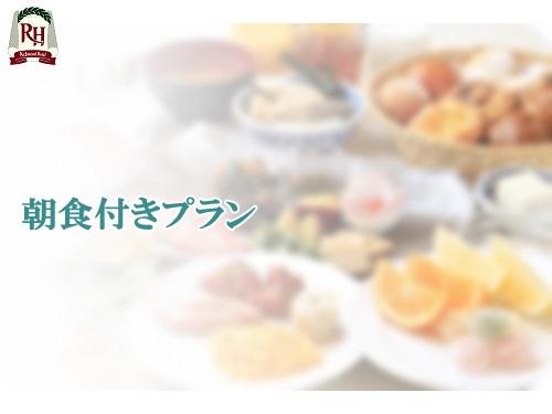 【シンプルプラン】-朝食付き・禁煙-
