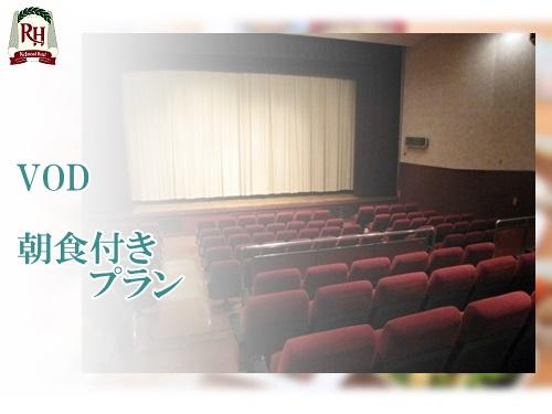 【VOD映画見放題付きプラン】-朝定食付き・全館禁煙-(GoTo対象外)
