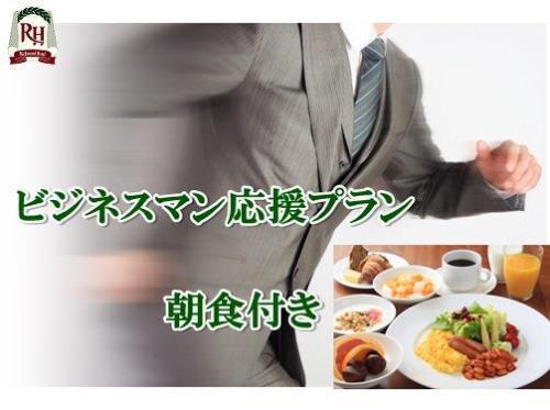 ビジネスマン応援プラン・朝食付き