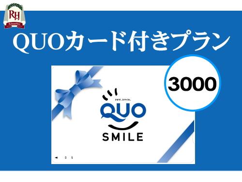 【QUOカード3,000円付プラン】-朝定食付き・禁煙-(GoTo対象外)
