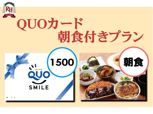 【QUOカード1,500円付プラン】-朝食付き・禁煙-