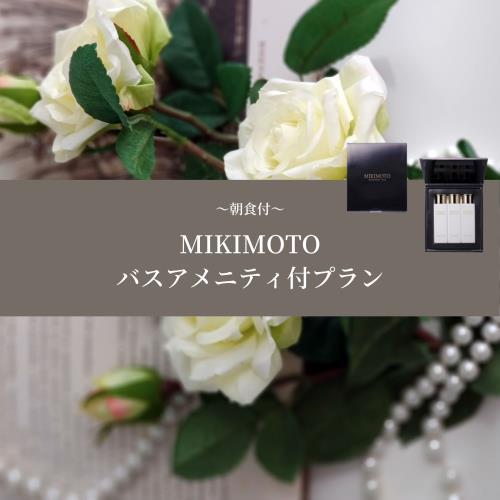 【MIKIMOTOバスアメニティ付きプラン】-ご朝食付き-全館禁煙