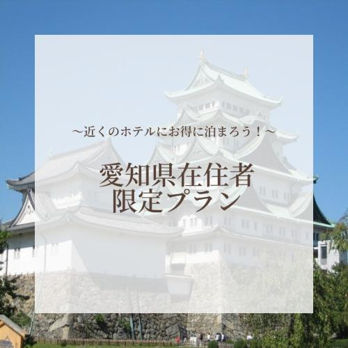 【素泊り】愛知県在住者限定プラン マイクロツーリズム♪