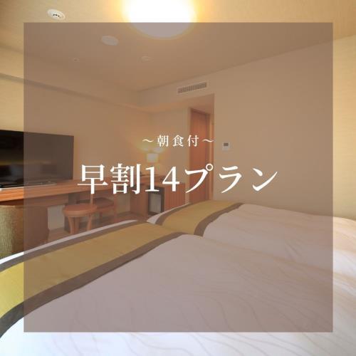 【早割14】1日10室限定!!14日前迄に予約でお得に宿泊♪-朝食付き・全館禁煙-(GoTo対象外)