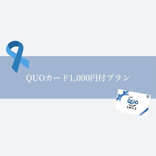 【QUOカード1,000円付プラン】-食事なし・全館禁煙-(GoTo対象外)