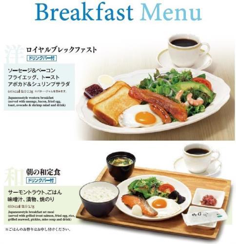 【期間限定・朝食セットメニュープラン】