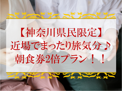【神奈川県民限定】近場でまったり旅気分♪朝食券2倍プラン!!(GOTO対象外)