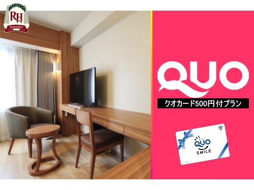 QUOカード500円付プラン-食事なし-