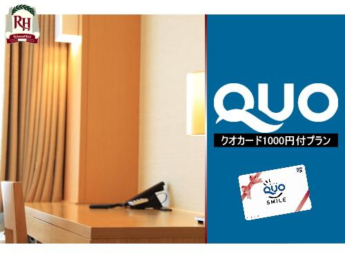 QUOカード1000円付プラン-食事なし-