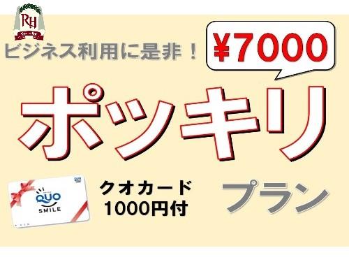 【ビジネスマン特価】7000円ポッキリQUOカード1000円付プラン-食事なし-