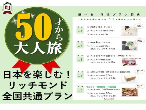 【50歳からの大人旅】日本を楽しむ!リッチモンド全国共通プラン~選べる特典と早着or延長2時間無料~