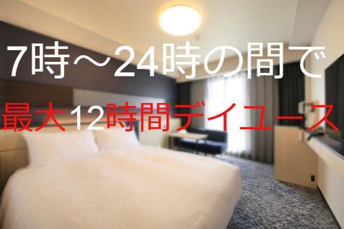 【日帰り】7:00~24:00の間で12h利用できるデイユースプラン【お部屋おまかせ】※GoTo対象外