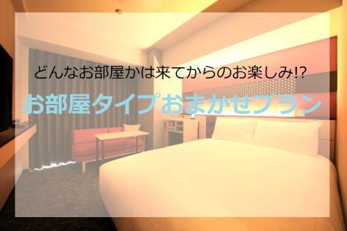 お部屋タイプおまかせプラン(素泊まり)☆※GoTo対象外