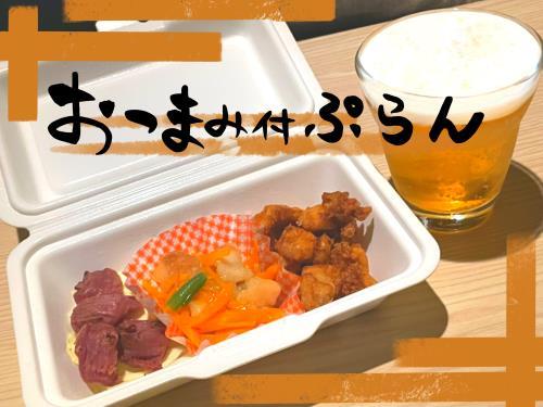 ビール♪おつまみ♪プラン(お膳朝食付き)※GoTo対象外