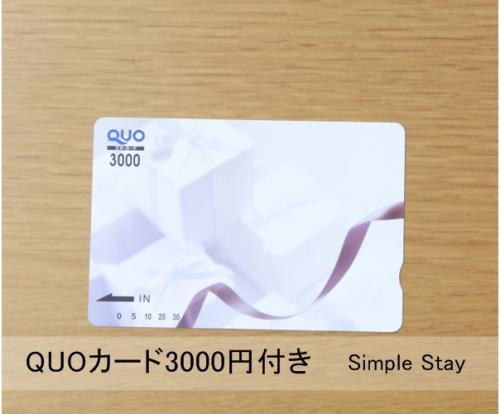 QUOカード3000円付き 素泊まりプラン