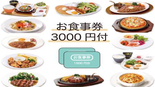 【素泊まり】館内レストランで使える3,000円お食事券付きプラン