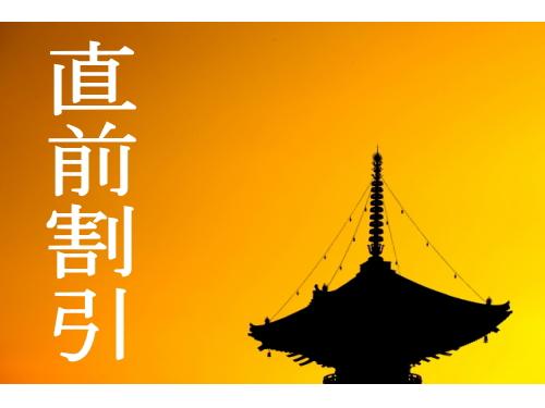 【直前割引】急な出張や旅行の強い味方!直割プラン-和洋ビュッフェ朝食付-