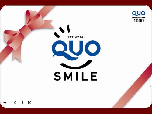 【GoToトラベルキャンペーン対象外】【出張応援】QUOカード1000円付きプラン -食事なし-
