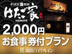【炉ばた居酒屋・はたご家】お食事券2000円付プラン