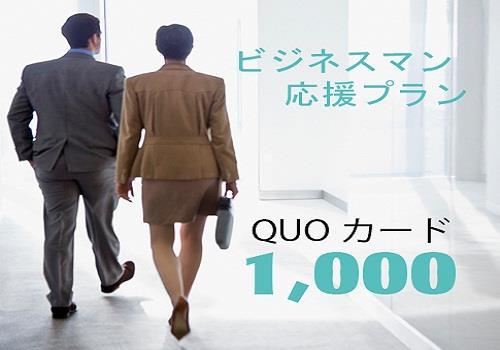 【QUOカード付プラン】ビジネスマン応援定番プラン♪QUOカード1,000円分をプレゼント♪