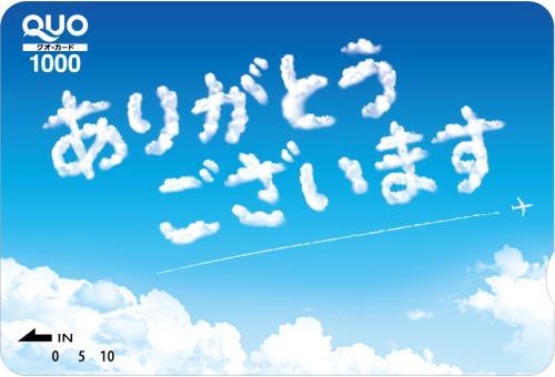 新QUOカード(¥1000)付き宿泊プラン